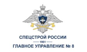 спецстройРФ